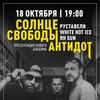 18.10   СОЛНЦЕ СВОБОДЫ   O`Connell`s   МОСКВА