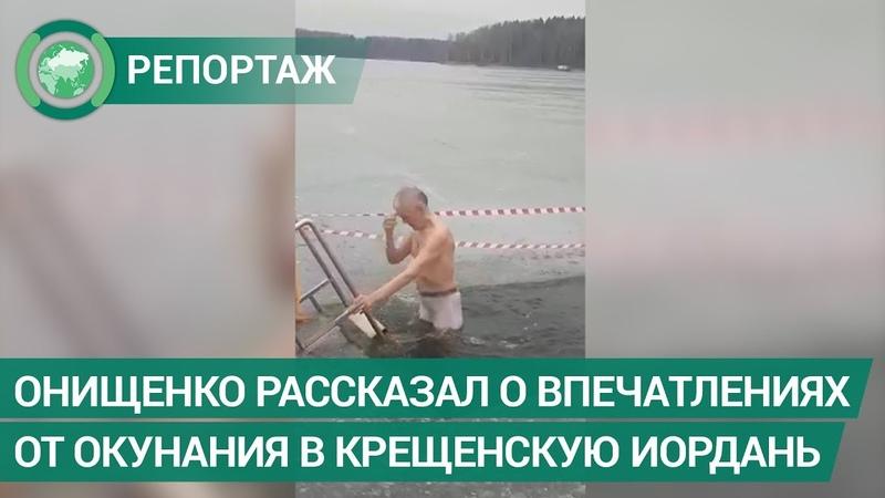 Геннадий Онищенко рассказал о впечатлениях от окунания в крещенскую Иордань