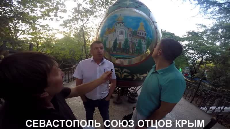 Союз Отцов в действии. Мы в эко - парке Лукоморье. Севастополь.