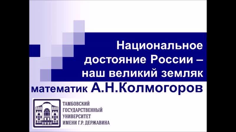 Национальное достояние России – наш великий земляк математик А.Н.Колмогоров, 2016 г.
