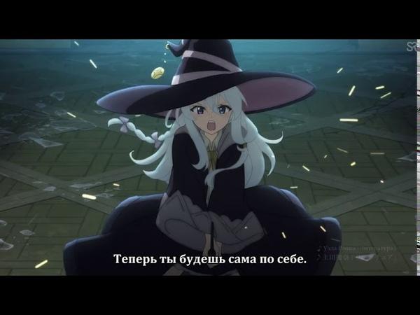 субтитры трейлер Majo no Tabitabi Странствующая ведьма Путешествие Элейны SovetRomantica