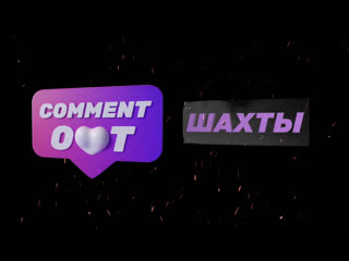 Comment Out   Шахты