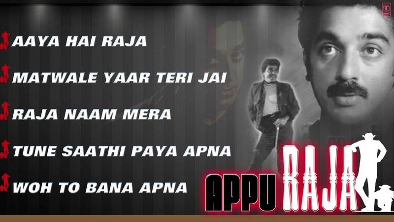 Appu Raja Movie Full (Audio) Songs | Kamal Hasan | Jukebox