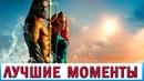 АКВАМЕН 2018 фильмы 2018 которые уже вышли