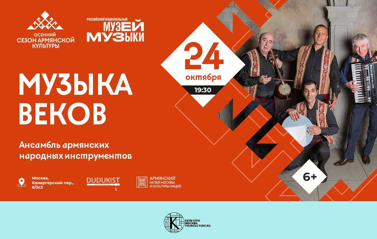 Концерт «Музыка веков»