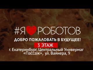#ЯЛЮБЛЮРОБОТОВ - выставка роботов и трансформеров Екатеринбург
