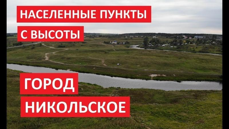 Населенные пункты с высоты город Никольское Тосненский район Ленингрдская область
