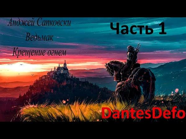 Анджей Сапковски Ведьмак Аудиокнига Крещение огнем часть первая