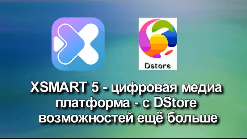 XSMART 5 цифровая медиа платформа с DStore возможностей ещё больше