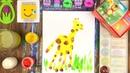 Как нарисовать ЖИРАФА своими руками/ Рисуем ладошками животных/ Уроки рисования для малышей