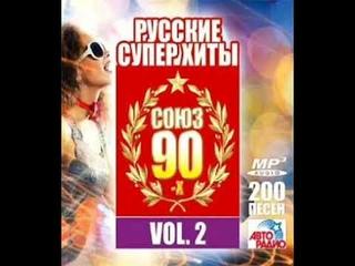 Музыка 90-х лучший сборник.БЕЗ РЕКЛАМЫ