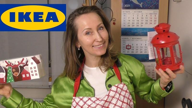 ИКЕА ОБЗОР ПОКУПОК ИЗ IKEA Great Box Vlog