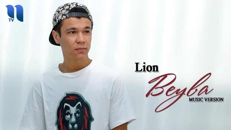 Lion Beyba Лион Бейба music version