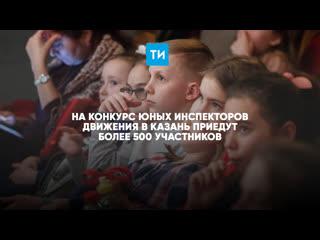 На конкурс юных инспекторов движения в Казань приедут более 500 участников со всей России