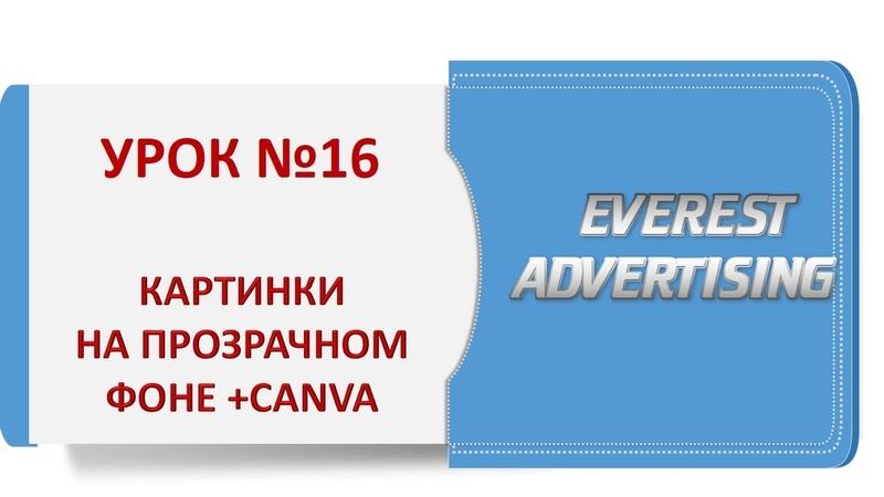 УРОК №16 ПРОЗРАЧНЫЕ КАРТИНКИ CANVA. РЕКЛАМА. EVEREST
