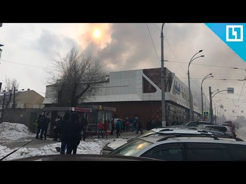 Пожар в ТЦ Кемерово Реальные кадры с пожара Зимняя Вишня