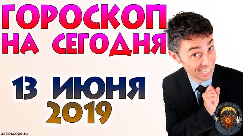 ГОРОСКОП Четверг 13 июня 2019 💫 Знаки Зодиака