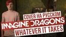 Imagine Dragons Whatever It Takes Cover на русском RADIO TAPOK Кавер