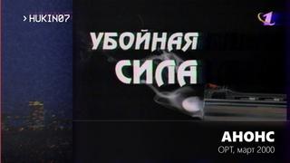 Убойная сила (ОРТ, март 2000) Анонс #2