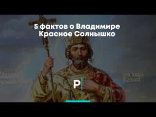 5 фактов о Владимире Красное Солнышко