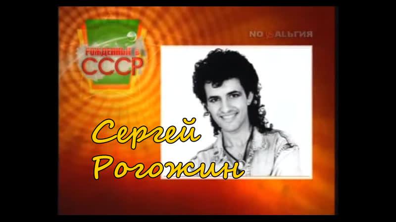 ☭☭☭ Рожденные в СССР - Сергей Рогожин (12.04.2012) ☭☭☭