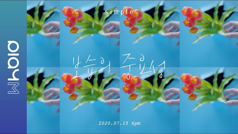 Jeong Eun Ji(정은지) 4th Mini Album [Simple] Track Trailer 05 보습의 중요성