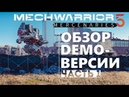 MechWarrior 5 Closed Beta. Обзор DEMO-версии от Mechwarrior Fans. Часть 1