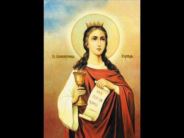 Житие святой великомученицы Варвары