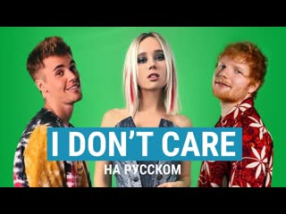 Премьера! клава кока - i don't care (ed sheeran ft. justin bieber) (кавер)