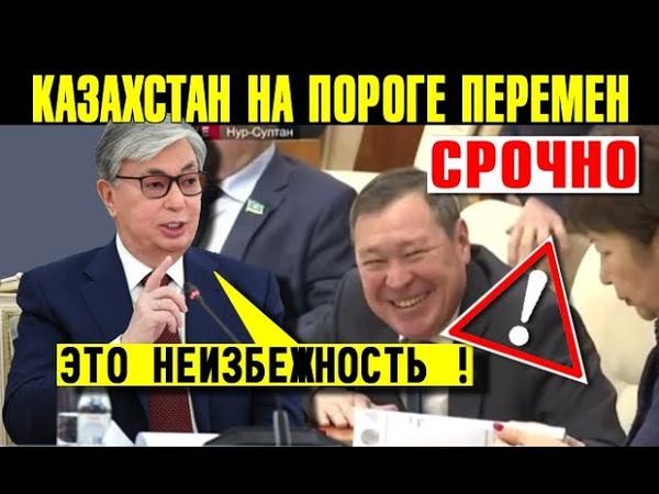 СРОЧНО Неожиданный расклад Это неизбежно Что задумал Токаева меняет Казахстан Акорда Жаңалықтар
