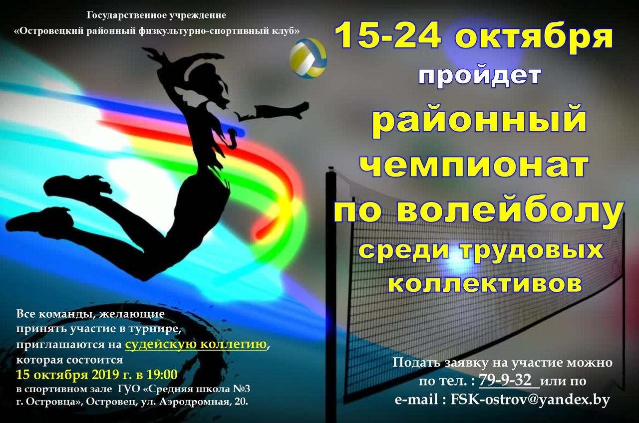 Районный чемпионат по волейболу среди трудовых коллективов