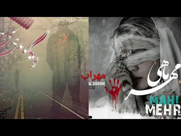 Mehrab Мехроб 2019 Калби шикаста