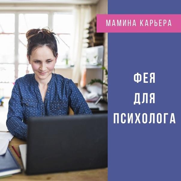 Вакансия психолог фриланс работа freelance челябинск