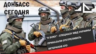 """""""К бою!"""" - спецназу МВД Украины приказали отстреливать ветеранов АТО"""