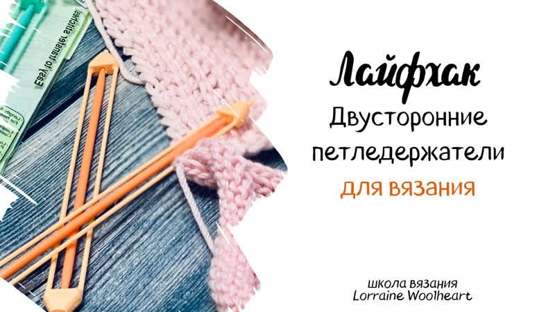 Лайфхак или полезный совет Двусторонний петеледержатель для вязания