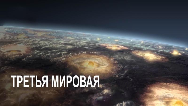 Что будет, если Третья мировая война начнется завтра
