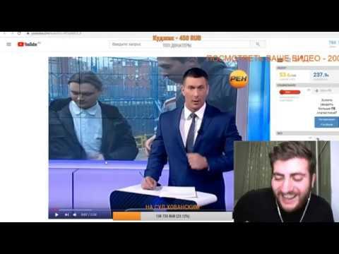 РОМА МЕХАНИК СМОТРИТ НОВОСТИ ОТ РЕН ТВ (112)