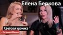 Светская хроника с Евгенией Машко Елена Беркова