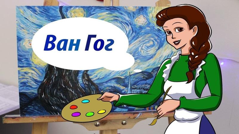 Мастер-класс по рисованию. Как нарисовать звездную ночь Ван Гога?