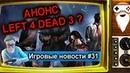 [НОВОСТИ] LEFT 4 DEAD 3 ?/ Rocket League продались/ Albion на пике! Игровые новости 31
