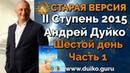 Старая версия - 2 ступень 6 день 1 часть Андрея Дуйко Школа Кайлас 2015 Смотреть бесплатно