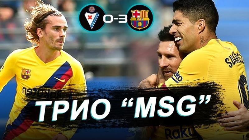 Трио Барсы разыгралось | Месси Суарес Гризманн | Эйбар - Барселона 0:3