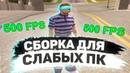 ЛУЧШАЯ СБОРКА ДЛЯ СЛАБЫХ/СРЕДНИХ ПК! 500 FPS! - GTA SAMP (НЕ КЛИКБЕЙТ)
