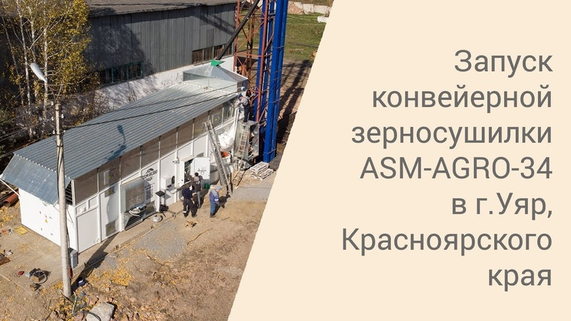 Запуск конвейерной зерносушилки ASM-AGRO-34 в Красноярком крае (г.Уяр)