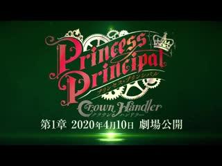 Princess principal crown handler тизер