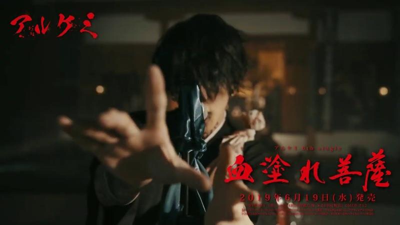 ARCHEMI - Doku sei doku shi doku sa doku rai (MV FULL)