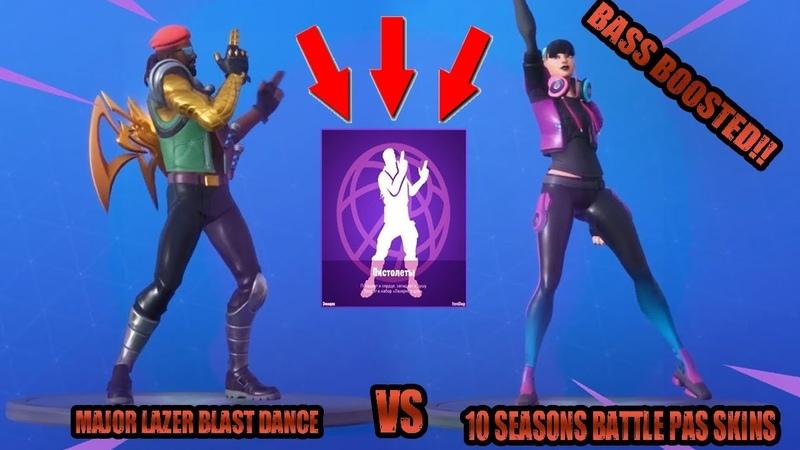 FORTNITE LAZER BLAST DANCE BASS BOOSTED | FORTNITE MAJOR LAZER DANCE VS 10 BATTLE PASS SEASONS!
