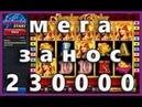 МЕГА ЗАНОС В БОНУСЕ X230. ИГРОВОЙ АВТОМАТ GARDEN OF RICHER ► Онлайн казино ВУЛКАН