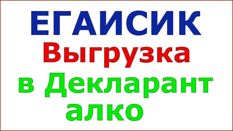 ЕГАИСИК. Выгрузка данных для Декларант-Алко.