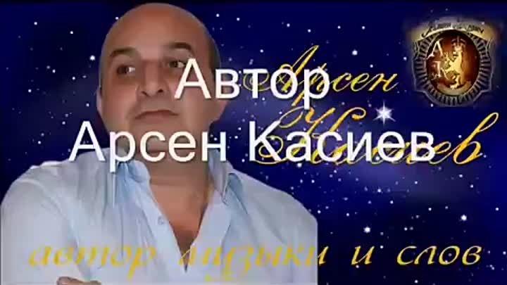 Лейла Тодадзе Родители автор Арсен Касиев